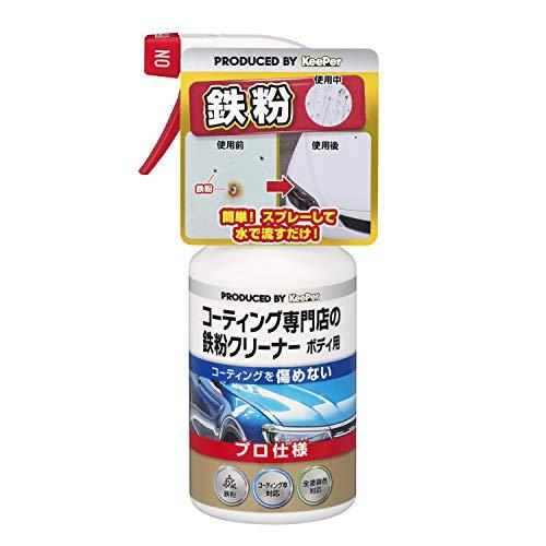 鉄粉除去剤の人気おすすめランキング10選【愛車を鉄粉から守ろう】