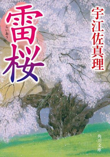 【2021年最新版】宇江佐真理の人気おすすめランキング10選【文庫本もご紹介】