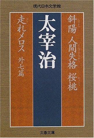 太宰治の人気おすすめランキング15選【珠玉の短編&中・長編】