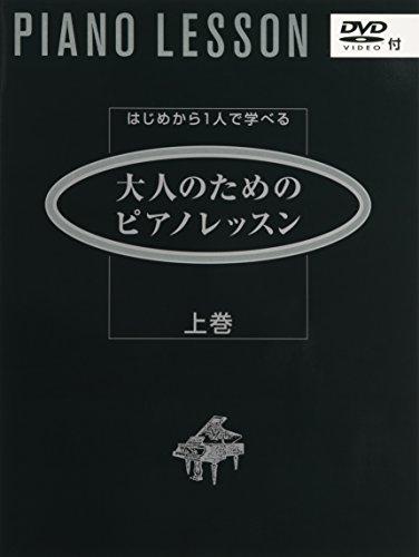 ピアノ初心者向けの楽譜人気おすすめランキング10選【ジブリ・ディズニー】
