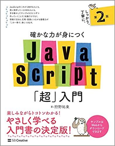 JavaScript本の人気おすすめランキング10選【完全入門・初心者にも】