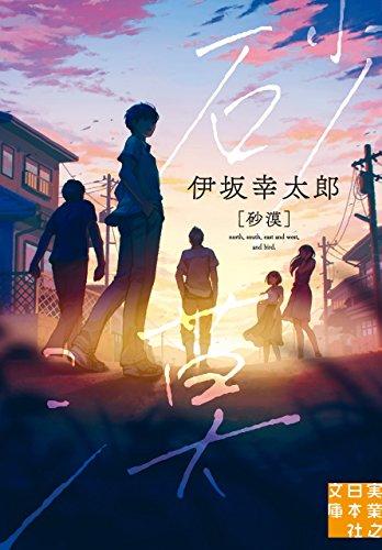伊坂幸太郎作品の人気ランキング20選【初心者におすすめの作品も紹介】