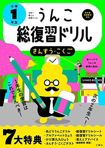 小学生向け漢字ドリルの人気おすすめランキング10選【漢字が好きになる】