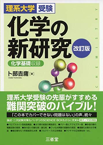 大学受験向け科学参考書の人気おすすめランキング10選【わかりやすい】のサムネイル画像