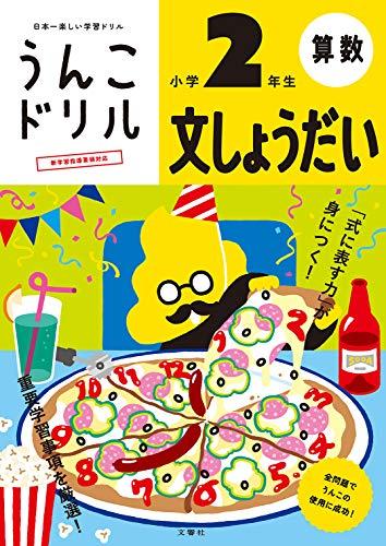 小学生用算数ドリルの人気おすすめランキング10選【中学受験に!】