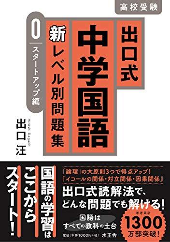 中学生用国語参考書の人気おすすめランキング10選