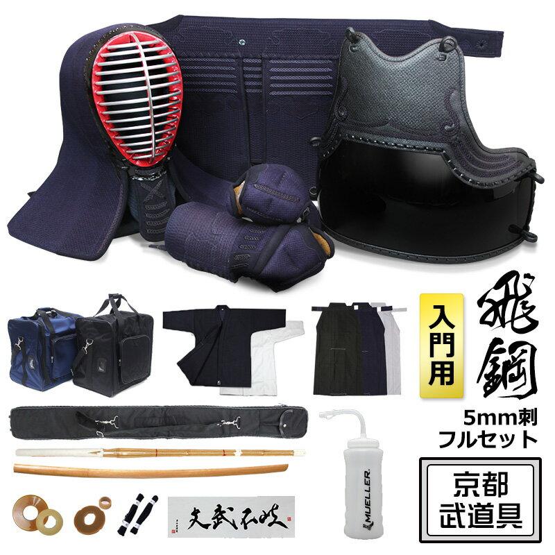 剣道防具の人気おすすめランキング10選【初心者向けから上級者向けまで】