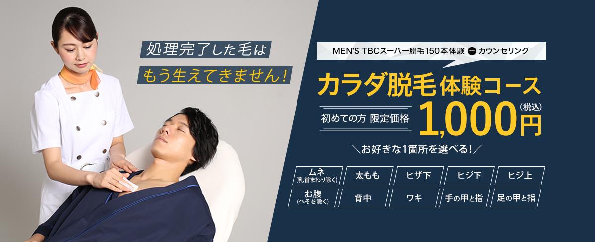 千葉で人気のメンズ脱毛サロン・クリニックおすすめランキング7選【2021年最新版】
