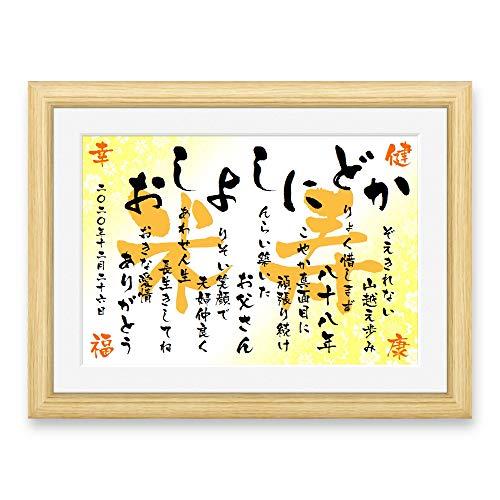 卒寿祝いの人気おすすめランキング20選【食べ物や花をプレゼント】