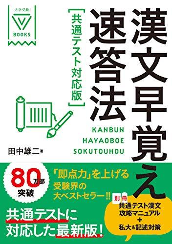 大学受験対策用国語参考書の人気おすすめランキング15選【漢文・現代文・古文】
