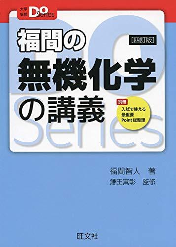無機化学参考書の人気おすすめランキング10選【勉強法もご紹介】
