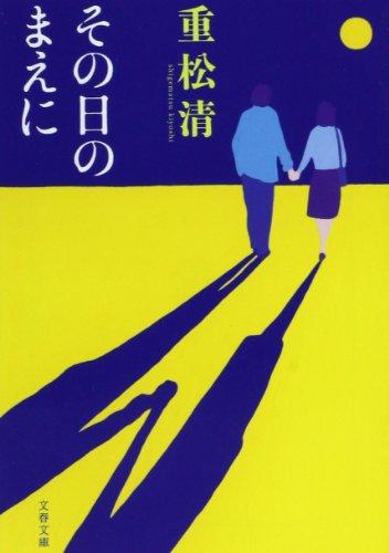 【2021年最新版】文庫本小説の人気おすすめランキング30選【恋愛や感動作も】のサムネイル画像