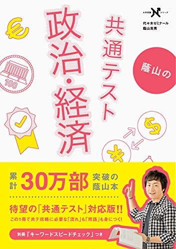 共通テスト用政経参考書の人気おすすめランキング10選【初心者から社会人まで】