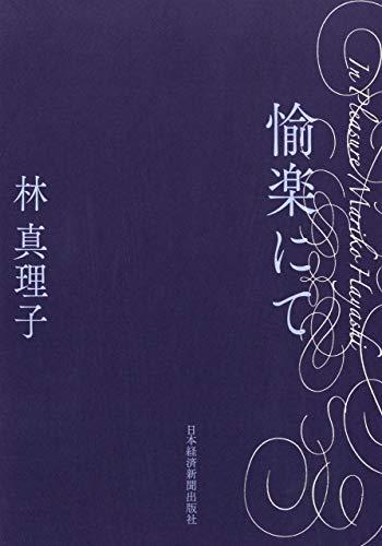 【2021年最新版】林真理子の人気おすすめ本ランキング10選【時代の最先端にいる作家】
