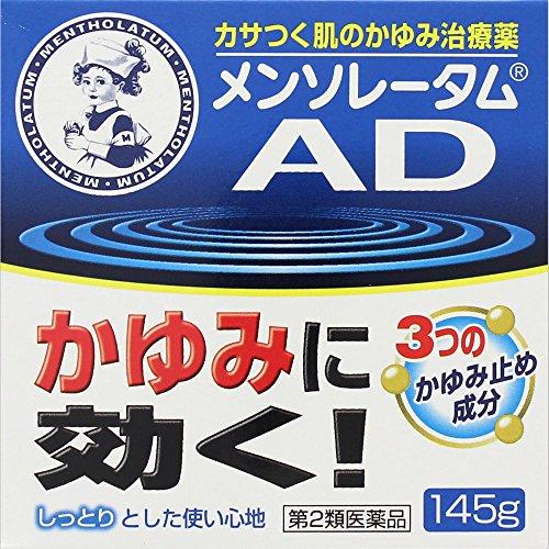かゆみ止め市販薬の人気おすすめランキング15選【顔や全身に使える】のサムネイル画像