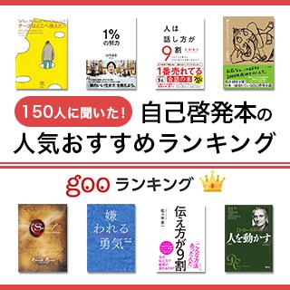 【150人に聞いた!】自己啓発本の人気おすすめランキング40選【2021年最新版・女性にも!】