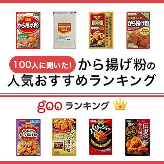 から揚げ粉の人気おすすめランキング15選【時短に便利!】