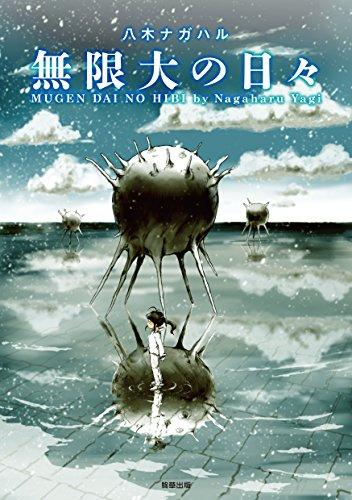 SF漫画の人気おすすめランキング30選【漫画の王道ジャンル】
