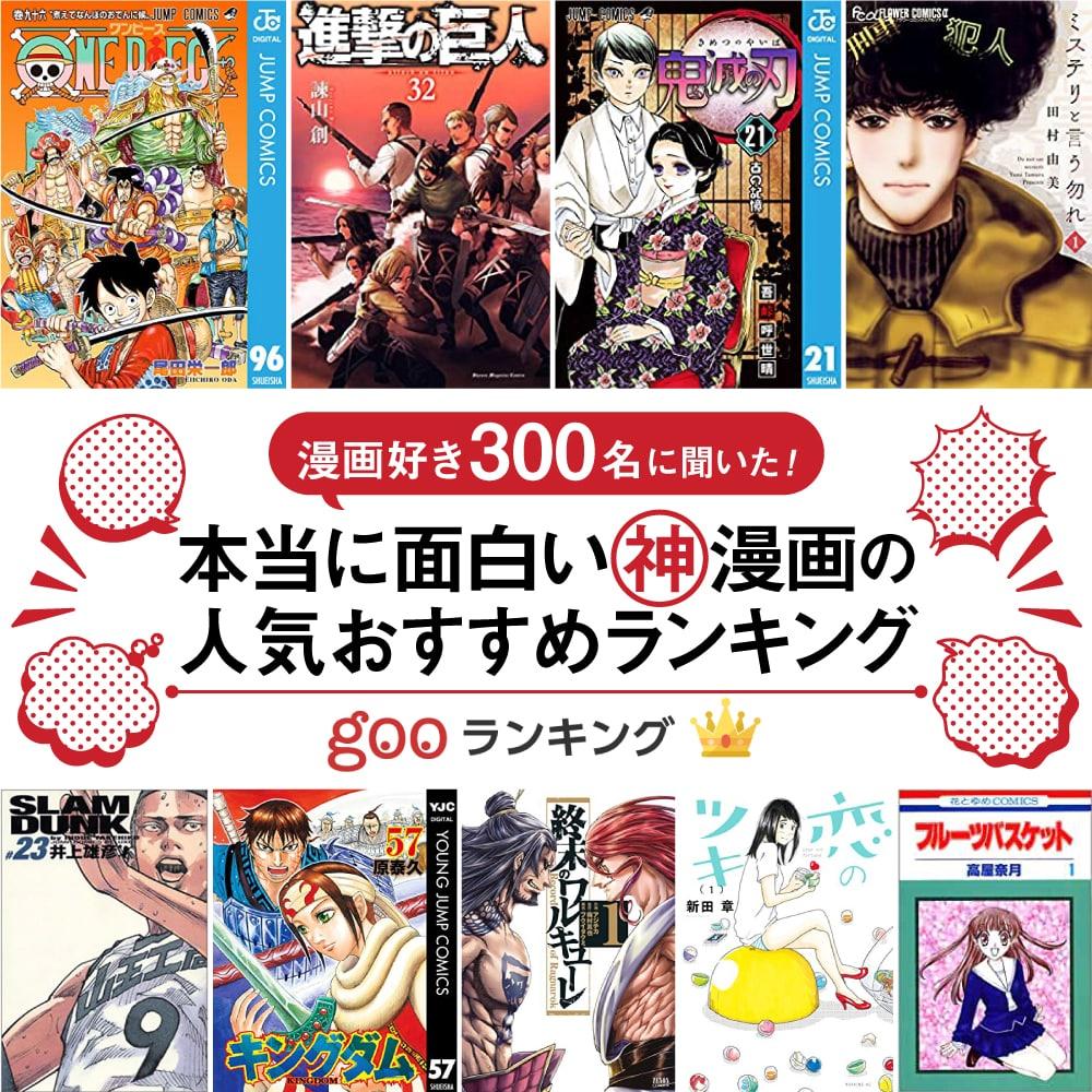【漫画好き300名に調査!】本当に面白い神漫画の人気おすすめランキング61選【2021年に流行している漫画は?】