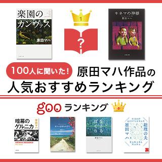 原田マハ作品の人気おすすめランキング20選【人気のアート小説も】のサムネイル画像