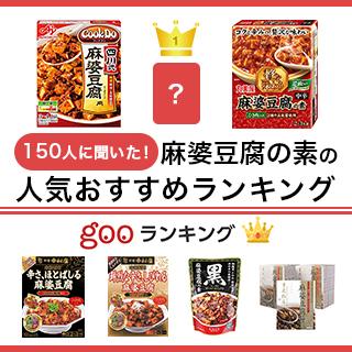 麻婆豆腐の素の人気おすすめランキング15選【家庭で本格麻婆豆腐】