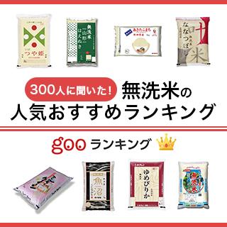 無洗米の人気おすすめランキング15選【2021年最新版】