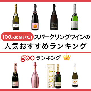 【2021年版】スパークリングワインの人気おすすめランキング23選のサムネイル画像