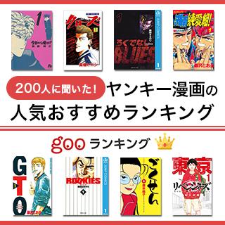 【200人に聞いた!】ヤンキー漫画の人気おすすめランキング26選【2021年最新版】のサムネイル画像