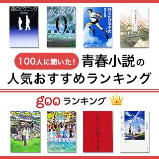 【100人に聞いた】青春小説の人気おすすめランキング50選【高校生・中学生にも】のサムネイル画像