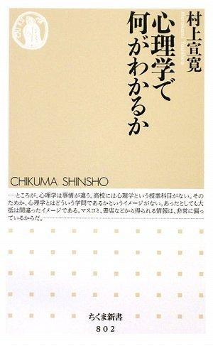心理学の本の人気おすすめランキング15選【日常のヒント・入門にも】