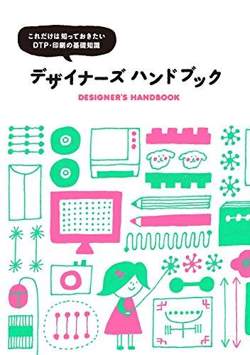 【2021年最新版】デザイン本の人気おすすめランキング20選【初心者の方も必見!】のサムネイル画像