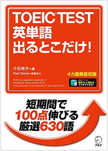 【2021年最新版】TOEIC英単語長の人気おすすめランキング15選【初級から上級まで!】