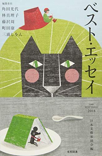 エッセイの人気おすすめランキング20選【高校生・大学生にも!】