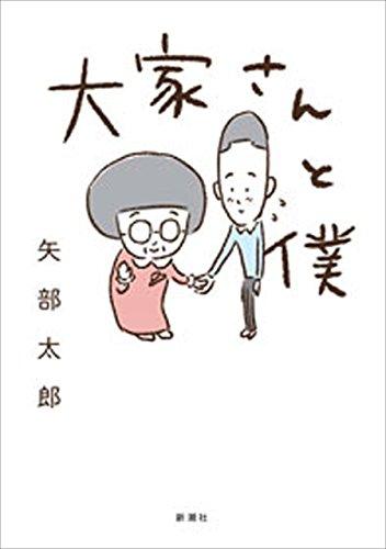 コミックエッセイの人気おすすめランキング46選【色々な生き方を知る】