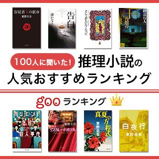 【2021年最新版】推理小説の人気おすすめランキング40選