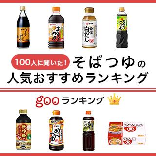 【100人&料理研究家に聞いた】そばつゆの人気おすすめランキング21選のサムネイル画像
