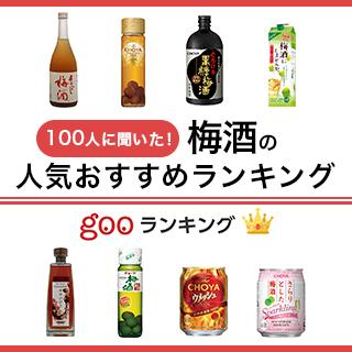 【専門家監修!2021年最新版】梅酒の人気おすすめランキング30選