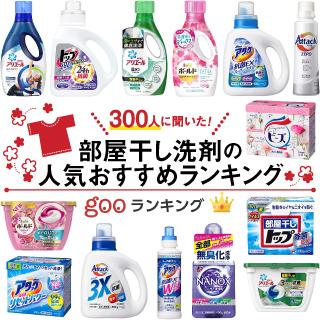 【2021年最新版】部屋干し用洗剤の人気おすすめランキング15選【部屋干しの匂いに】