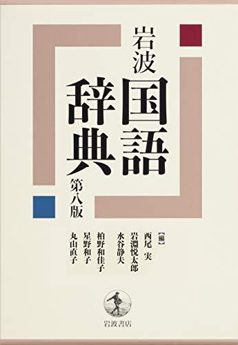 【辞書マニア監修】国語辞典のおすすめ24選【小学生・中学生・高校生・ビジネスに】