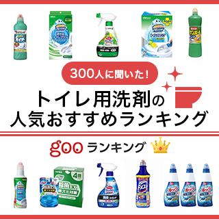 【2021年最新版】最強!トイレ用洗剤の人気おすすめランキング16選【酸性・中性・塩素系】