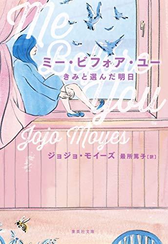 【小説家監修!】恋愛小説の人気おすすめランキング20選【中学生から大人まで】