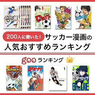 【2021年最新版】サッカー漫画の人気おすすめランキング30選【人気アンケート結果も】