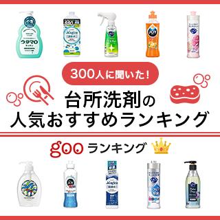 【2021最新版】台所洗剤の人気おすすめランキング25選【安全で手に優しい】
