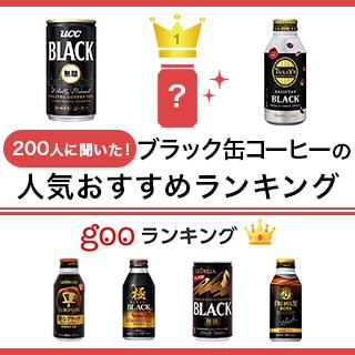 【コーヒーブロガー監修】ブラック缶コーヒーの人気おすすめランキング22選【2021年最新版】のサムネイル画像