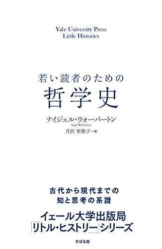 哲学書の人気おすすめランキング15選【親しみ易い内容の物も】のサムネイル画像