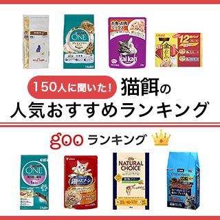 猫餌の人気おすすめランキング27選【カリカリ・ウェット・総合栄養食】