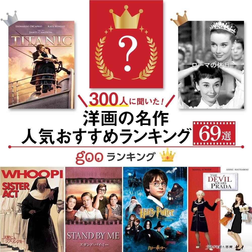 洋画の名作人気おすすめランキング30選【恋愛・アクション・コメディ】のサムネイル画像