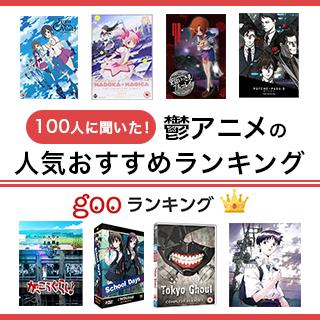 鬱アニメの人気おすすめランキング20選【2021年最新版・netflixやAmazonプライムでも人気】