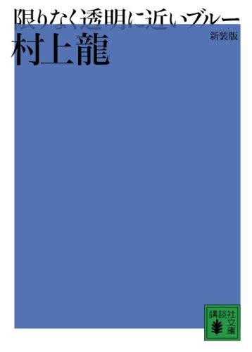 村上龍の人気おすすめランキング15選【文壇に衝撃を与えた作家】