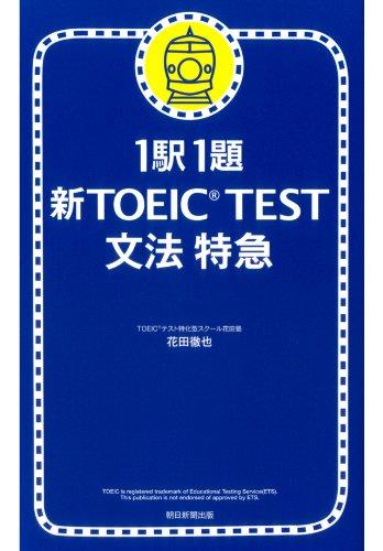 【2021年最新版】TOEIC参考書の人気おすすめランキング20選【大学生・初心者に】